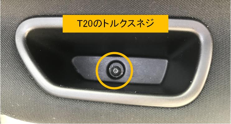 T20トルクスネジ.png