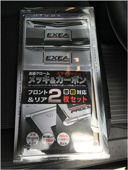 ナンバーフレーム EX190購入 .png
