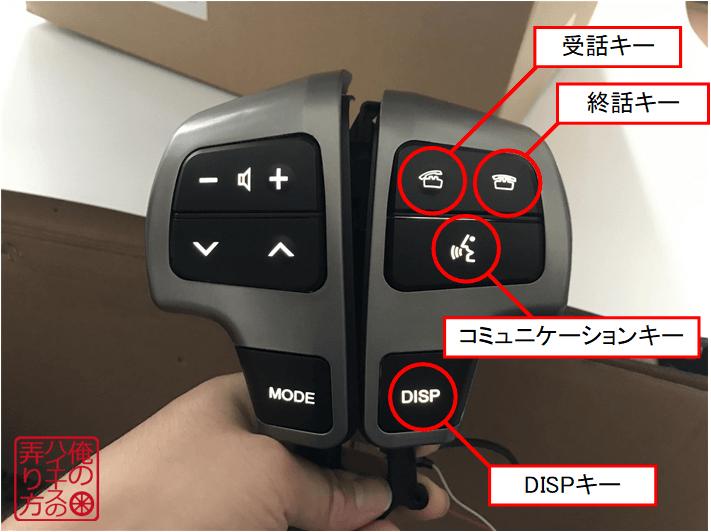 ハイエース_ステアリングスイッチ機能追加ボタン詳細.png